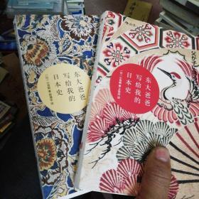 东大爸爸写给我的日本史1/2 两本合售