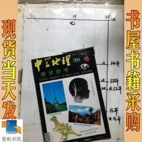 中学地理教学参考     1994    4