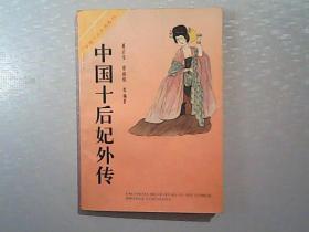 中国十后妃外传