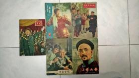 50 60年代(文革前)5本老画报合售  精品老电影图片太漂亮了