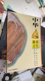 中华养生格言    店3