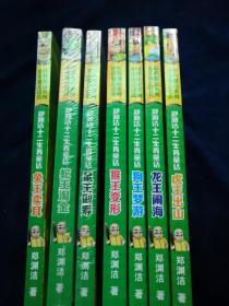 郑渊洁十二生肖童话(7册合售)品好