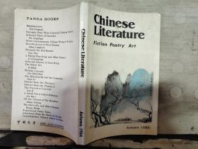 Chinese Literature(中国文学)Fiction Poetry Art1984(Autumn)