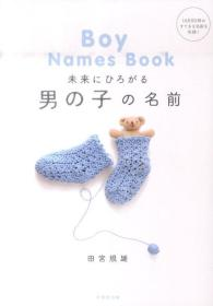 日文原版书 未来にひろがる男の子の名前 田宫规雄 日本男孩起名名字