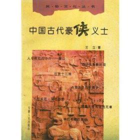 中国古代豪侠义士
