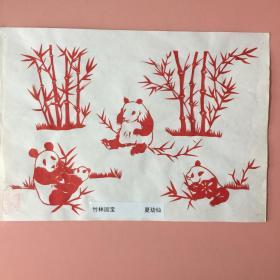 剪纸,三张,竹林,国宝熊猫等
