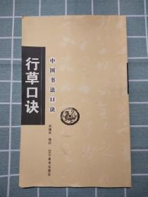 中国书法口诀:行草口诀