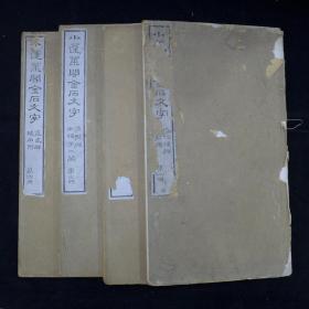 大开本摹刻精细《小蓬莱阁金石文字不分卷》线装四册,道光原刻本,白纸印本,老装旧衬,原签或存,天头极为敞阔