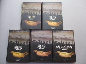魔戒【全三册+起源+前传/5册合售】