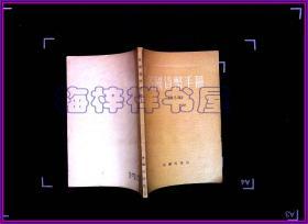 各国货币手册  李瑚藏书