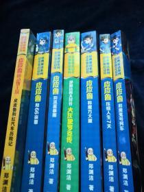 经典童话系列皮皮鲁总动员:皮皮鲁和流星暴雨 皮皮鲁和66宗罪 皮皮鲁和魔方大厦 皮皮鲁压缩人生7天(7册合售)品好