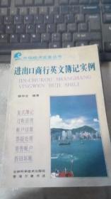 进出口商行英文簿记实例:中文注释