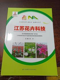 江苏花卉科技