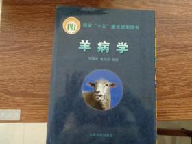 """羊病学(国家""""十五""""重点规划图书)"""