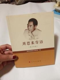 周恩来寄语-(青少年版)李世东 李世东刚 签名本 印铃