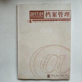 《档案管理》(双月刊)2017年第1期 总第224期(中国档案学档案事业类核心期刊)