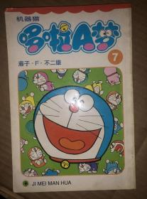 机器猫 哆啦A梦 7