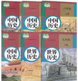 人教版初中历史课本全套6本 部编版初中789年级中国历史世界