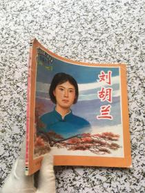 刘胡兰——革命英模人物故事绘画丛书