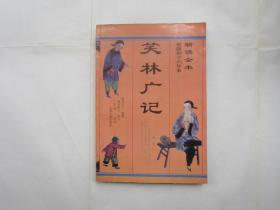 《笑林广记》新镌乾隆四十六年本