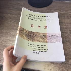 道藏研究与新道学文化论文集