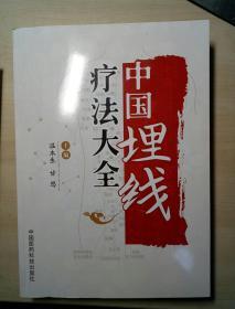 中国埋线疗法大全