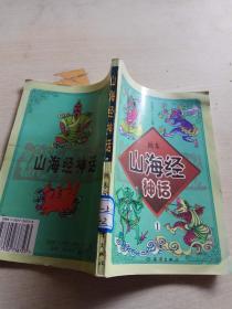 山海经神话 画本1