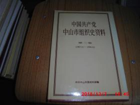 中国共产党中山市组织史资料 第二卷(1987.12--1994.11)