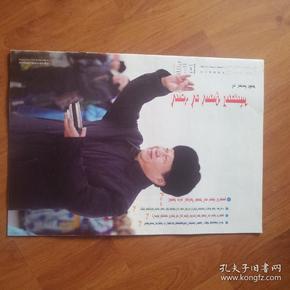 内蒙古生活周报。2014年2月17日。蒙文版。