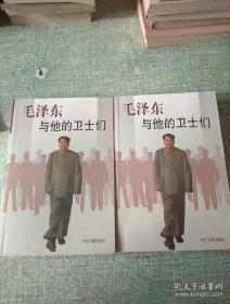 毛泽东与他的卫士们(上下册)