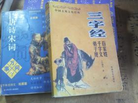 中国古典文化经典)三字经 百家姓 千字文 弟子规