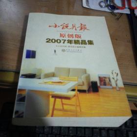 小说月报:2007原创精品集(原创版)