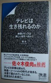 日文原版书 テレビは生き残れるのか 映像メディアは新しい地平へ向かう (ディスカヴァー携书)  境治 (著) 日本视觉媒体 电视的未来