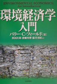 日文原版书 环境経済学入门 バリ-・C. ・フィ-ルド