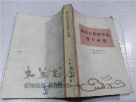 现代自然科学的哲学问题 中国社会科学院学研究所 自然辩证法研究室 编 吉林人民出版社 1984年9月 32开平装