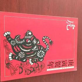 2010中国邮票庚寅贺年 画册里面含邮票看图片