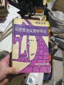 马克思主义哲学导论  实践的唯物主义       新F3