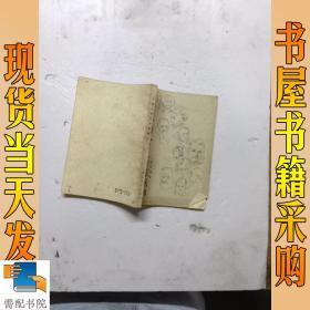 外国文学艺术家轶话