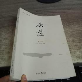 原道 第34辑
