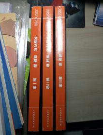 文明之光(第1-3册)吴军签名本