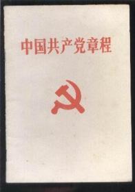 中国共产党章程 (1992年山东1版1印)