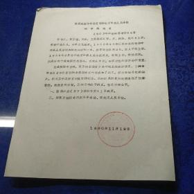 新疆叶城人民法院,刑事判决(21份)