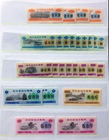 吉林省地方粮票(1975)6种共26枚