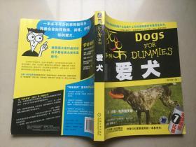 爱犬(原书第2版)阿呆系列 正版品好