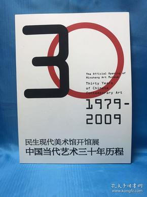 民生现代美术馆开馆展—中国当代艺术三十年历程