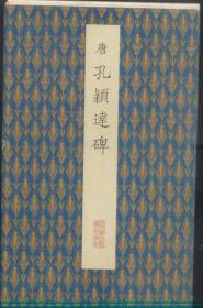 原色法帖选41 孔颖达碑 唐 听水阁墨宝(1991年1版1印)