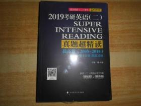 2019考研英语(二)真题超精读(提高篇2005-2018适合英语二考生 第6版 套装共3册)