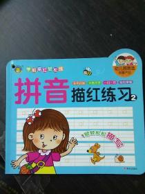 学前描红轻松练拼音描红练习2