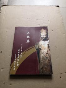 石佛篇-石佛青铜器珍藏