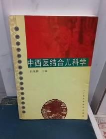 21世纪中西医临床医学专业系列教材:中西医结合儿科学
